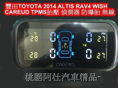 桃園阿杜 汽車 TOYOTA 2014 ALTIS RAV4 WISH CAREUD TPMS 無線胎壓偵測器監測器
