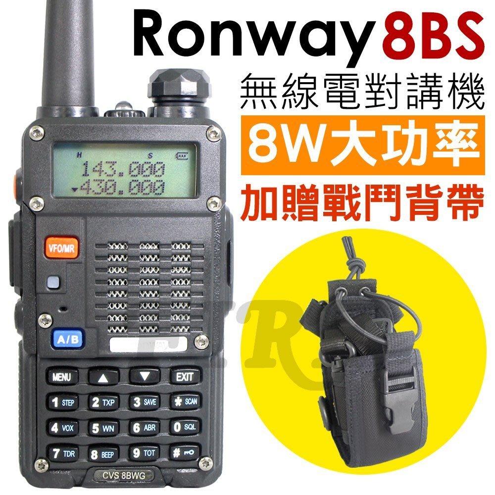《實體店面》【加贈戰鬥背帶】Ronway 隆威 8BS 無線電對講機 8W大功率 音量加大 雙頻雙顯 省電功能