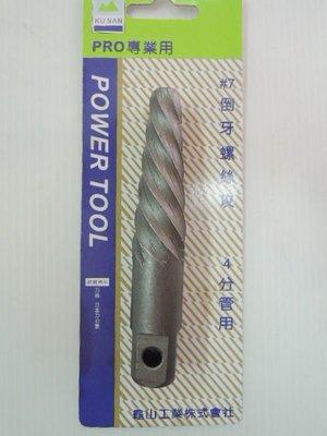 *中崙五金【附發票】KUSAN 倒牙螺絲攻 退牙器  退牙螺絲攻 4分管用 PRO專業用