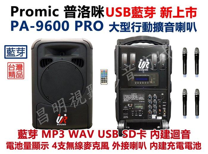 【昌明視聽】普洛咪 UR SOUND PA-9600 PRO 大型移動式擴音喇叭 USB藍芽版 附4支無線麥克風