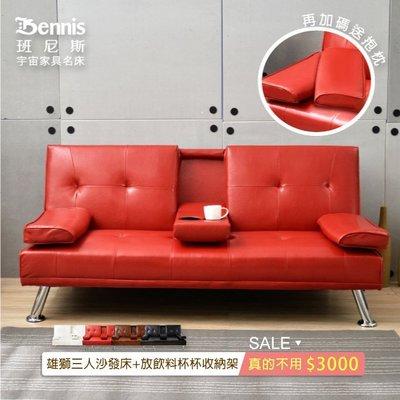 【班尼斯國際名床】~日本熱賣‧ Lio...