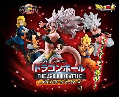 一番賞 七龍珠 THE ANDROID BATTLE WITH DRAGON BALL FIGHTERZ 人造人21號