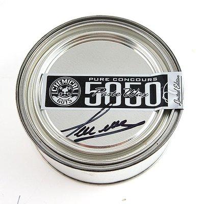 『好蠟』Chemical Guys 50/50 Limited Series Contours Wax 8OZ.