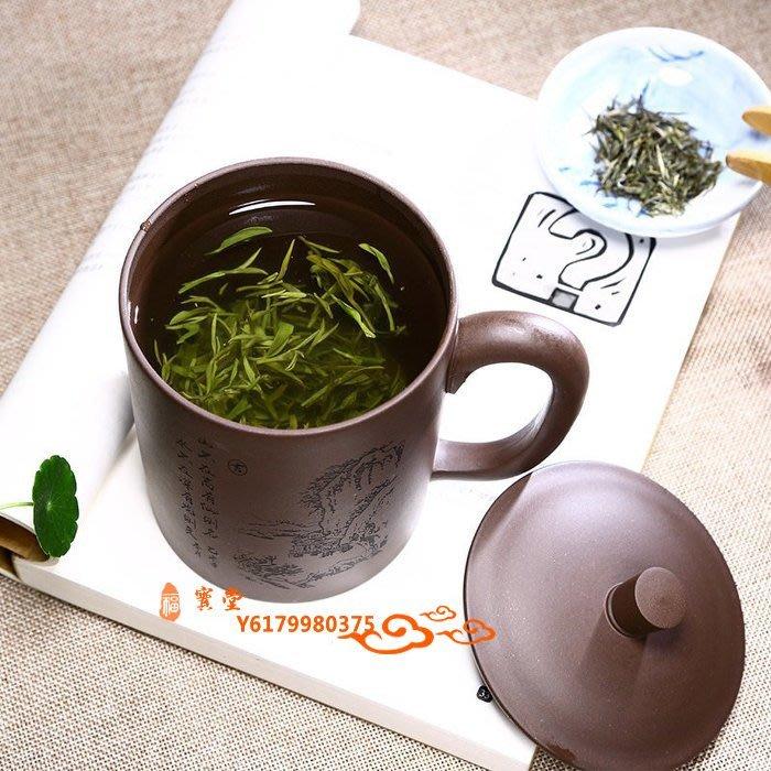 【福寶堂】宜興紫泥紫砂杯帶蓋茶杯 功夫茶具辦公非陶瓷杯子全手工