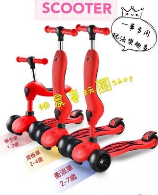 映晨童玩團Shop 德國兒童滑步車滑板車學步車平衡車 2合1 一鍵折疊 變形滑板車非cooghi 非scoot&ride