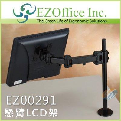 【耀偉】驚爆特價 台灣製造EZ00291 雙截螢幕支臂(黑色)人體工學螢幕架/壁掛架/LCD架/