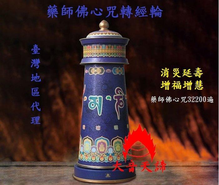 大音天諦 [ 唐多括羅插電五行經輪之藥師佛心咒轉經輪 /健康長壽 /法王加持 ] 台灣唯一總代理