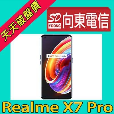【向東電信萬隆店】全新realme X7 PRO 8+256g 6.55吋50W快充攜碼中華1399手機 3元 台北市