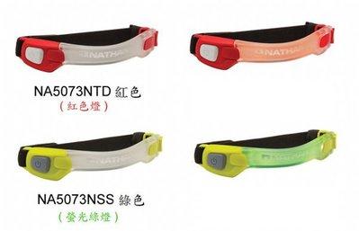 【大山野營】NATHAN LightBender 輕量防水LED手臂環 夜用LED警示燈 自行車臂環 慢跑 馬拉松