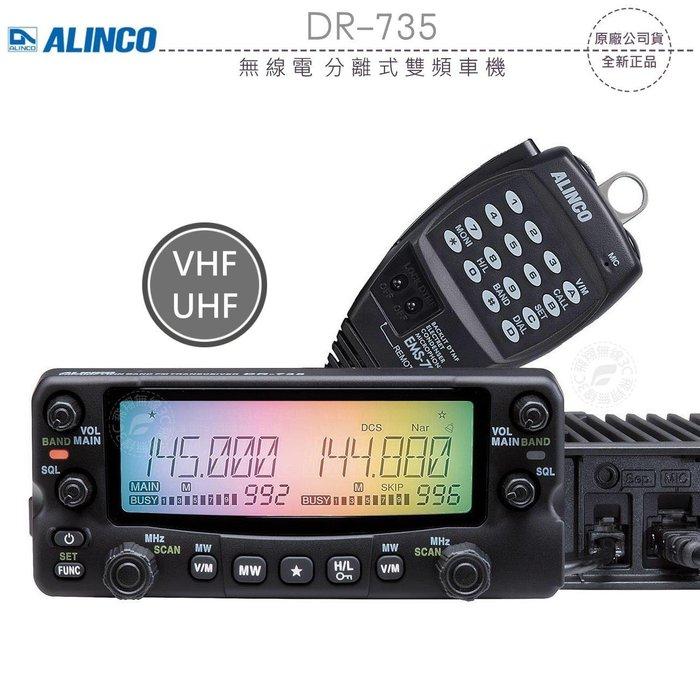 《飛翔無線3C》ALINCO DR-735 無線電 分離式雙頻車機│公司貨│VHF UHF 彩色動態液晶│DR-735R
