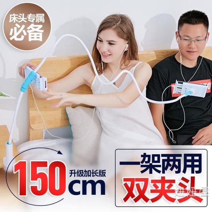 懶人手機支架 手機架平板床頭桌面通用加長直播看電視ipad夾子宿舍床上
