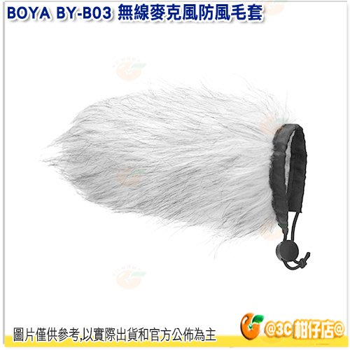 BOYA BY-B03 無線麥克風防風毛套 內深 140mm 內徑 19-23mm 防風 兔毛 收音 麥克風