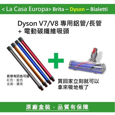 [My Dyson] V8 V7 專用電動碳纖維吸頭+延長 鋁管 長管 長桿 優惠組。V7 trigger也適用。