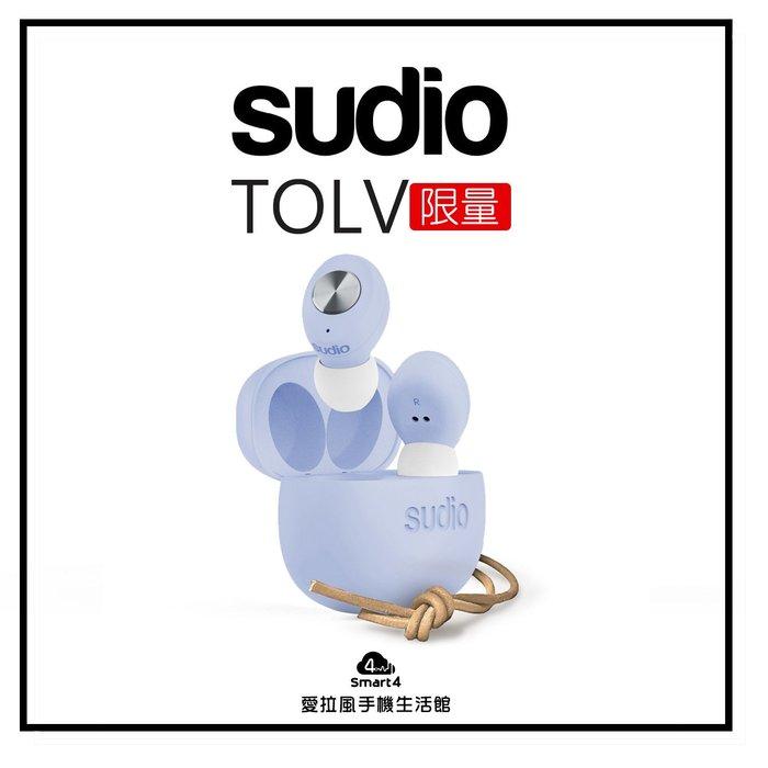 【愛拉風X真無線】Sudio Tolv 限量藍色 真無線耳機 藍芽耳機 瑞典精品 極簡設計 超高音質