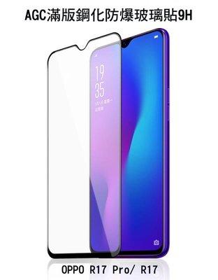 *phone寶*AGC OPPO R17 Pro /R17 CP+ 滿版鋼化玻璃保護貼 全膠貼合 真空電鍍