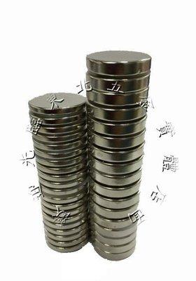 含稅*東北五金*台灣製專業高品質 釹鐵硼強力磁鐵 強力吸鐵器 圓形20mm*3mm (1入)