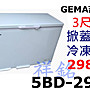 祥銘GEMA吉馬掀蓋式冷凍櫃298公升3尺6型號5BD-298冰淇淋櫃請詢價