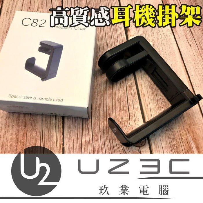 【U23C嘉義實體老店】 I-rocks C82 高質感耳機掛架