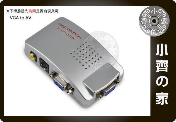 小齊的家 VGA D-sub 轉 電視 AV S-Video S端子 視訊 影像 錄影機 轉換盒 轉接盒 轉換器
