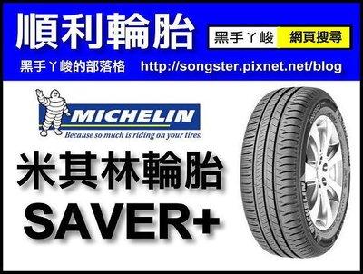 【順利輪胎】米其林 SAVER+ 175-65-14 185-60-14 185-65-14 195-55-15 PS3