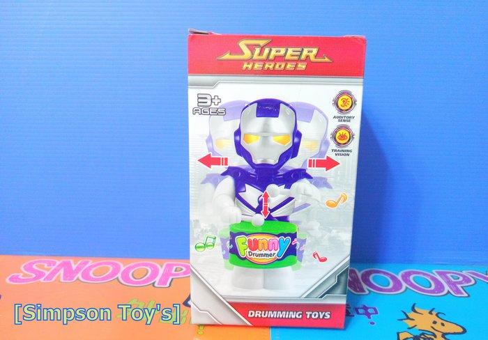 【辛普森娃娃屋】鋼鐵人打鼓機器人 打鼓塑膠模型玩具