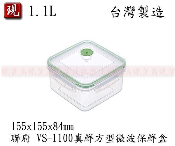 【現貨商】(滿千免運/非偏遠/山區{1件內})聯府 VS-1100 真鮮方型微波保鮮盒 冷藏盒 排氣孔 儲藏盒 台灣製造