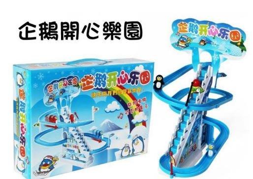 ☆天才老爸☆→【企鵝開心樂園】企鵝電動溜滑梯←親子 繪本 桌遊 童書 學習 玩具 生日禮物 批發