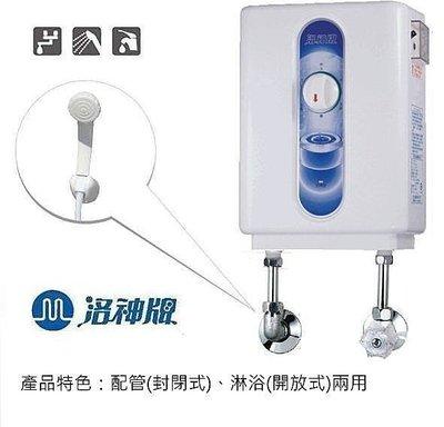 【 老王購物網 】 洛神牌 L-5 迷你型 即熱電熱水器  瞬熱式 電熱水器