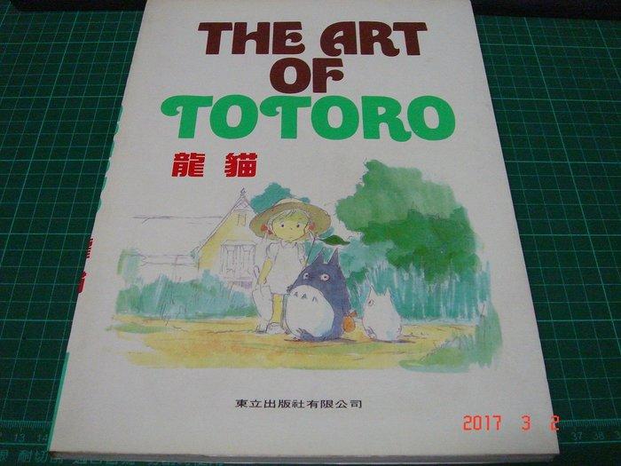 《THE ART OF TOTORO 龍貓》宮崎 峻 東立出版 民國80年版 全彩 大本 無劃記 【CS 超聖文化讚】