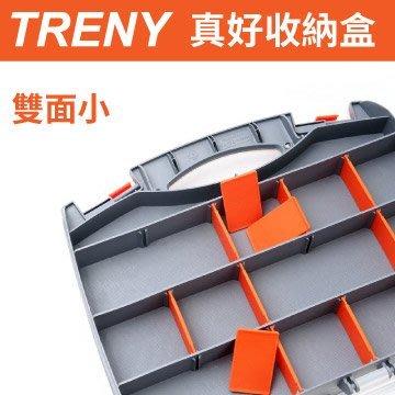 【TRENY直營】TRENY真好收納盒-雙面小 螺絲 文具 電料 零件 分隔分層存放好管理 外殼加厚不易變形 0839