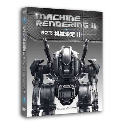 Machine rendering II鐵之書(機械設定Ⅱ)智能型機械 飛船 仿生物形機甲蒸汽朋克藝術設定畫冊