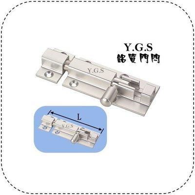 Y.G.S~門閂系列~ Y.G.S 鋁...