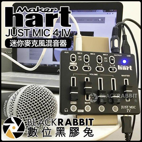 數位黑膠兔【 Maker Hart JUST MIC 4 IV 迷你麥克風混音器 】 48V 1.5V 3.5mm