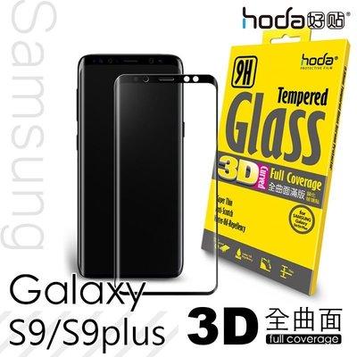 HODA 三星 Galaxy S9 Plus / S9 3D 鋼化 全曲面 滿版 9H 鋼化 玻璃 保護貼 疏油疏水