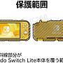 任天堂 SWITCH NS LITE NSL HORI 精靈寶可夢 皮卡丘POP 主機保護殼 TPU NS2-069