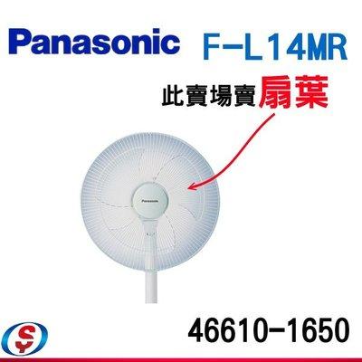 【新莊信源】14吋【Panasonic國際牌三枚式電扇~扇葉46610-1650】F-L14MR