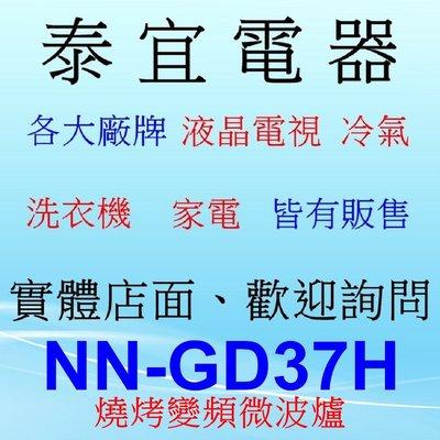 【泰宜電器】國際 NN-GD37H 燒烤變頻微波爐【23公升 微波1200W/燒烤1480W】