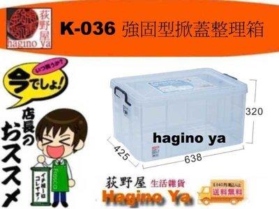 荻野屋 K-036 強固型掀蓋整理箱 置物箱 收納箱 換季收納 尿布收納 K036 直購價