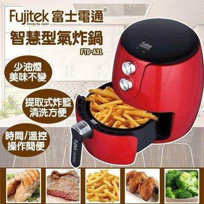 【小喻美妝】全新現貨 Fujitek 富士電通 智慧型氣炸鍋 (FTD-A31) 3.2L。紅色
