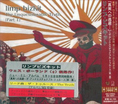 (甲上唱片) Limp Bizkit The Unquestionable Truth:PART 1 - 日盤