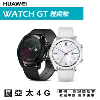 高雄國菲大社店 華為 Huawei Watch GT 智慧手錶-雅致款 攜碼亞太電信4G上網596 價格皆含稅開發票