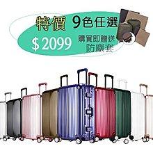 26吋行李箱特價2099元-全配色升級款  現貨 實拍影片  9色任選 贈送專屬防塵套