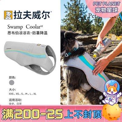 Mili寵物用品舘PET PLANET|美國RW拉夫威爾 美國寵物思韋伯涼涼衣夏日防暑降溫