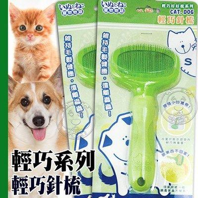 【🐱🐶培菓寵物48H出貨🐰🐹】寵物物語》BD-880139輕巧好好梳系列犬貓用攜帶型輕巧針梳S號/支 特價95元