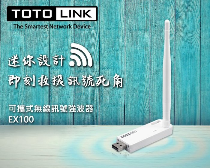TOTOLINK EX100 150Mbps可攜式無線訊號WIFI延伸器 台南PQS