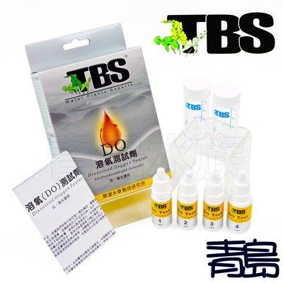 QM。青島水族。AT014 台灣TBS翠湖-----DO(O2)測試劑 溶氧 量 測試劑 測試 水質 的好幫手