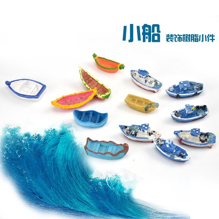 千夢貨鋪-魚缸裝飾造景飾品小件擺件小魚缸仿真小船游艇水族創意景觀配件#魚缸用品#造景#仿真裝飾#擺件#買一送一