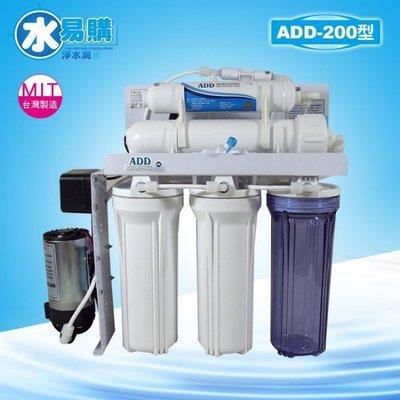 【水易購新豐店】 ADD-200型RO逆滲透純水機(手沖、電磁閥). *頂級配件、品質一級棒