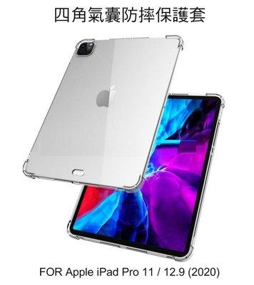 --庫米-- Apple iPad Pro 12.9 (2020) 四角氣囊防摔保護套 高清透明 TPU軟套