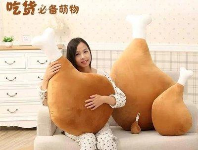 ☆汪汪鼠☆ 【60公分】炸雞抱枕 雞腿玩偶 仿真食物娃娃 搞怪創意禮品 聖誕節交換禮物